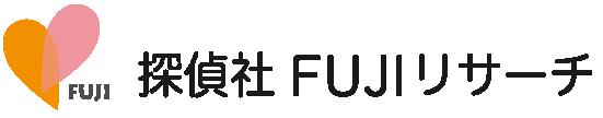 不倫/離婚調査の探偵社FUJIリサーチ
